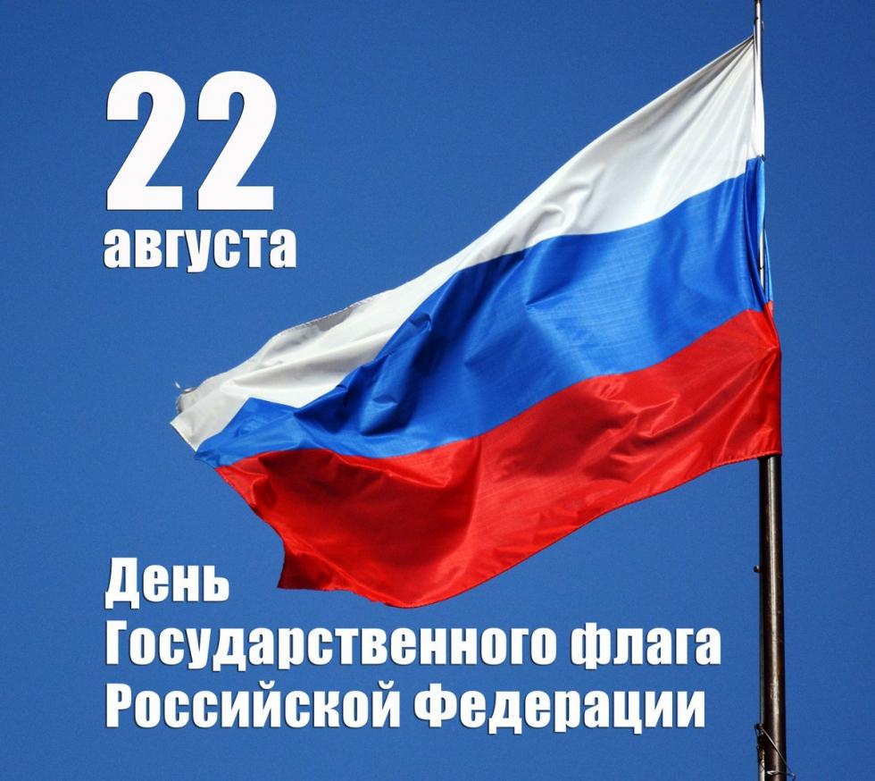 Поздравительной открытки, картинки день государственного флага российской федерации